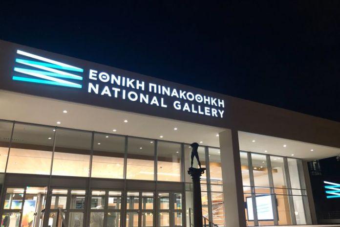 Pinakothiki