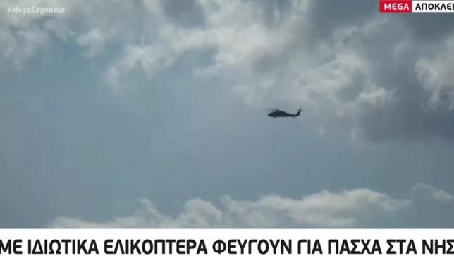 Αναχώρηση από το οικόπεδο: Οι εκδρομείς του Πάσχα νοικιάζουν ελικόπτερα για να αποφύγουν τα μπλόκα της ΕΛ