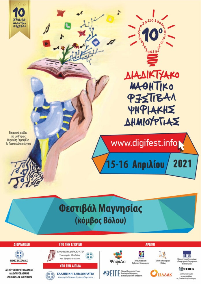 Το 10ο Φεστιβάλ Ψηφιακής Δημιουργίας (κόμβος Βόλου) θα πραγματοποιηθεί διαδικτυακά στον Βόλο