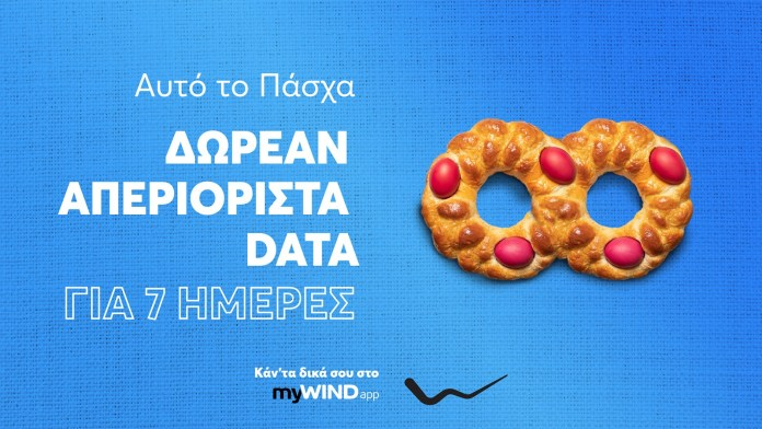 WIND: Δωρεάν απεριόριστα Data από σήμερα σε 4G και 5G και έως την Τρίτη
