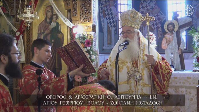 Δημητριάδος Ιγνάτιος: «να γίνουμε άνθρωποι αναστάσιμοι» Λαμπρή η πανήγυρις του Αγίου Γεωργίου στον Βόλο