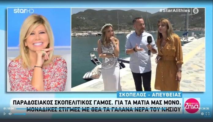 Alithies Me Ti Zina Skopelos