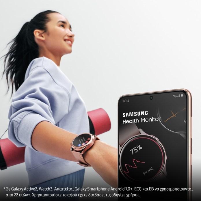 Samsung Health Monitor App: Ελέγξτε εύκολα την αρτηριακή σας πίεση και το ηλεκτροκαρδιόγράφημά σας