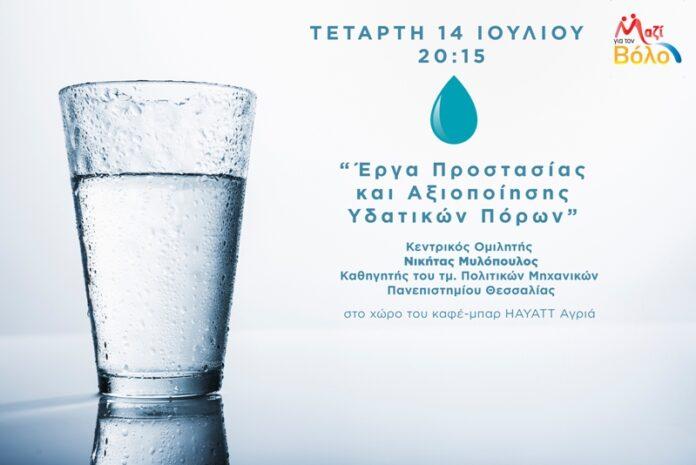 """Εκδήλωση για το νερό της Αγριάς απ΄ την παράταξη """"Μαζί για τον Βόλο"""""""