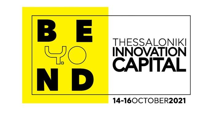 Beyond 4.0: Το μεγαλύτερο συνέδριο τεχνολογίας για Α.Ι