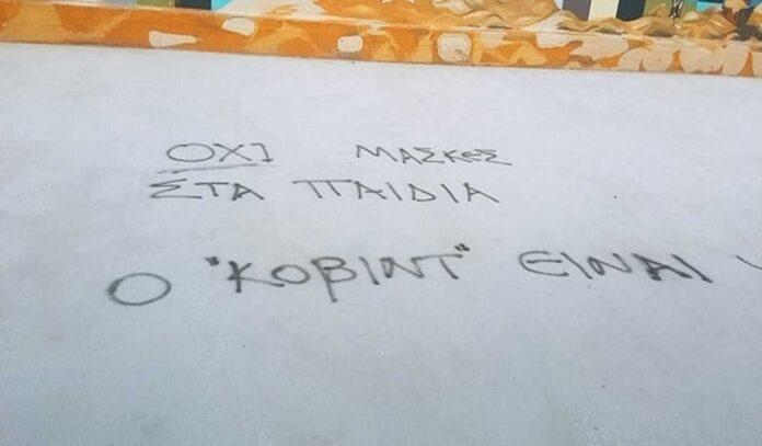 Αρνητές βανδάλισαν σχολείο – Έγραψαν υβριστικά συνθήματα για τους δασκάλους