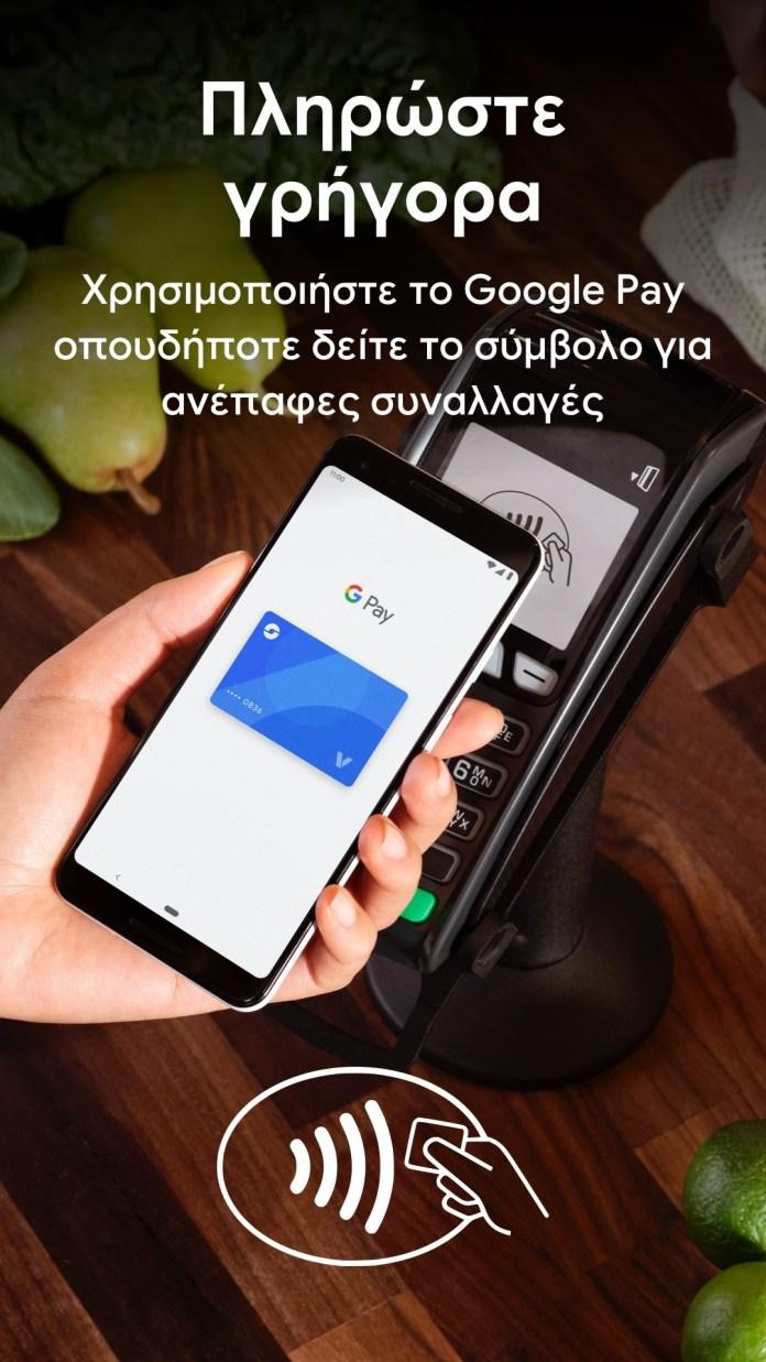 To Google Pay διαθέσιμο στην Ελλάδα
