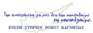 enos-kypri