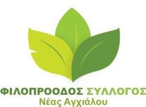 filoproodos-syllogos-neas-agxialou