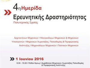 hmerida-ereunhtikhs-drasthriothtas