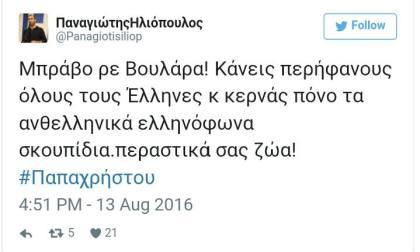 twitte-hliopoulou-papaxrhstou