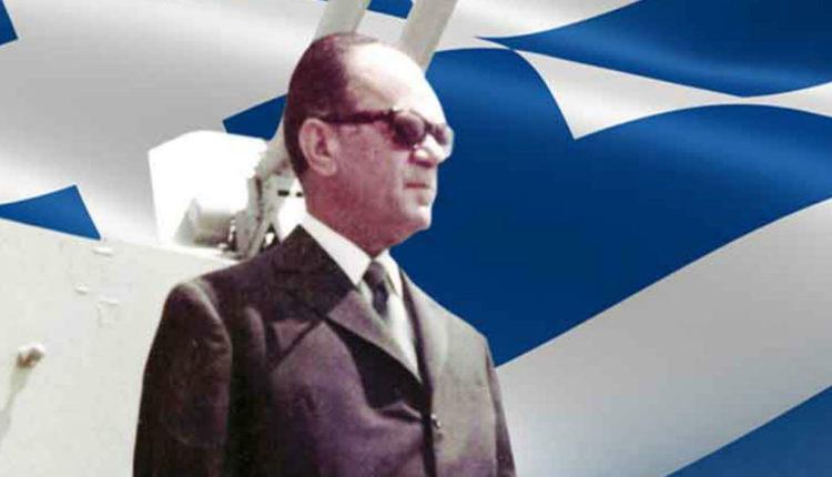 Στο φως ιστορικό ντοκουμέντο: Όταν ο Παπαδόπουλος αρνήθηκε τη δωρεάν Αμερικάνικη βοήθεια
