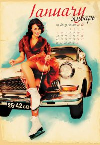 Календарь с девушками на заказ_13