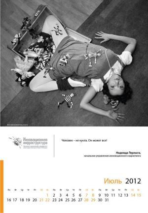 Корпоративный календарь с сотрудниками УрФУ_07