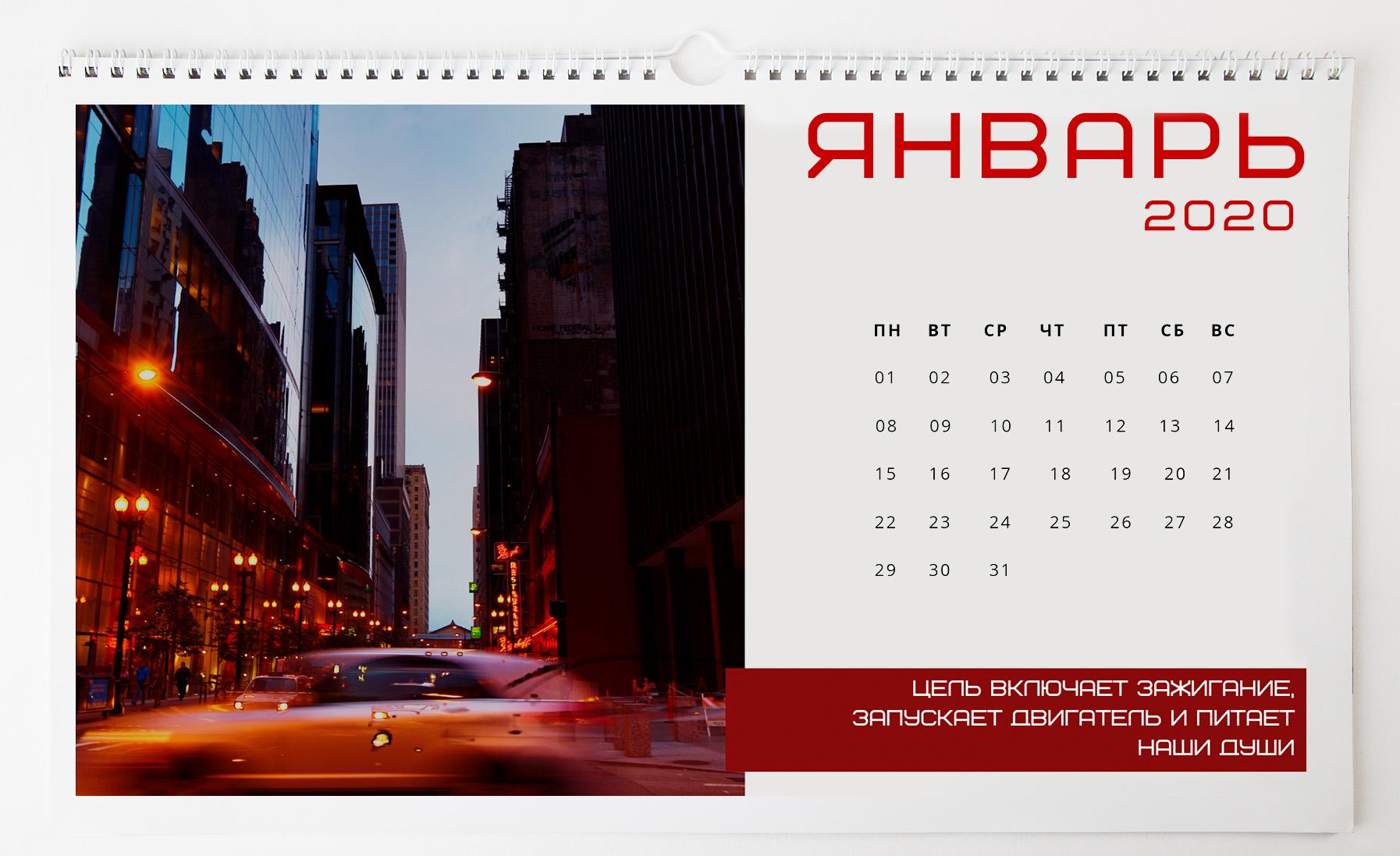 календарь с логотипом компании на зааз Екатеринбург
