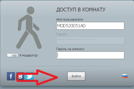 Кнопка войти