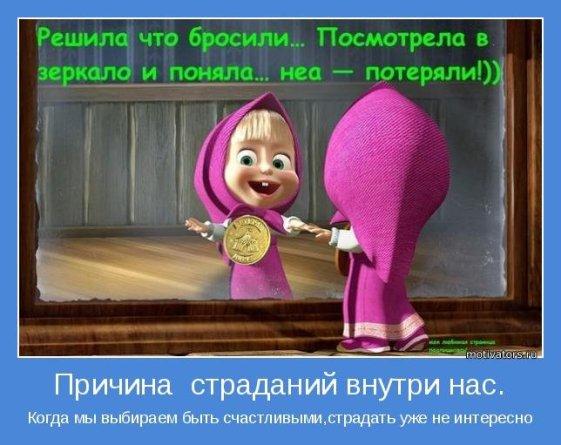 1350251306_1350224858_motivator-40736