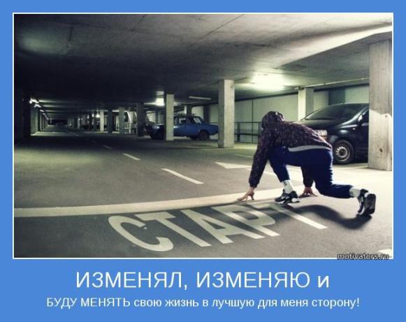 motivator-31600