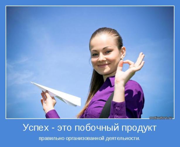 motivator-45697