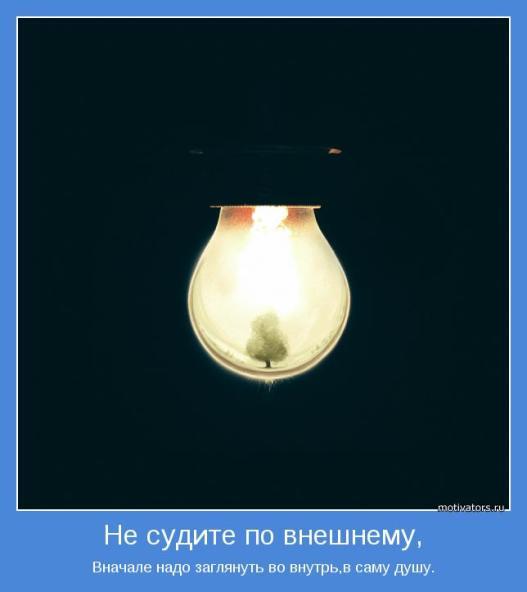 motivator-24313
