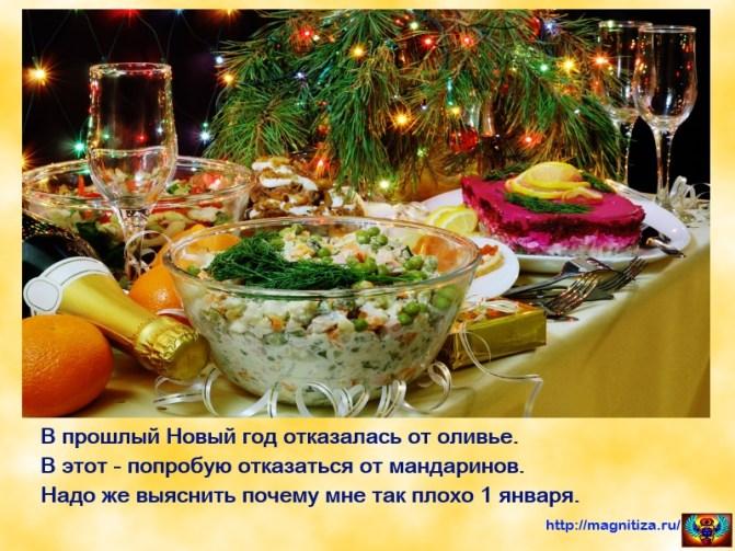 Новый год Стол