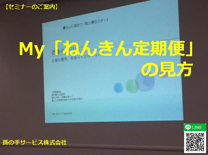 Myねんきん定期便見方セミナー