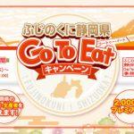 ふじのくに静岡県GoToeatキャンペーン