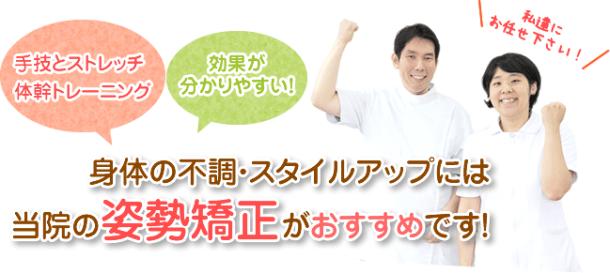 身体の不調・スタイルアップには成田市ま心堂整骨院の姿勢矯正・猫背矯正がおすすめです!