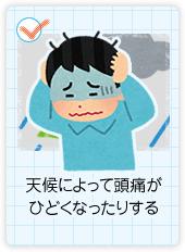 天候によって頭痛がひどくなったりする