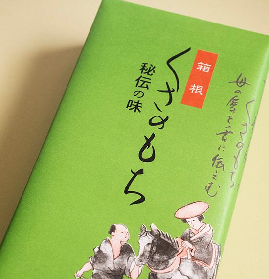 箱根・はこねくさのもち・箱根のお土産おみやげに(C)孫三総本家・花詩Japanese-sweets-wagashi