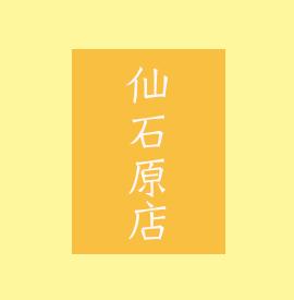 店舗-仙石原店 (C)孫三総本家・花詩 箱根のお土産・菓子処Hakone Japan sweets