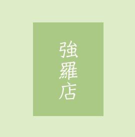 店舗-強羅店 (C)孫三総本家・花詩 箱根のお土産・菓子処Hakone Japan sweets