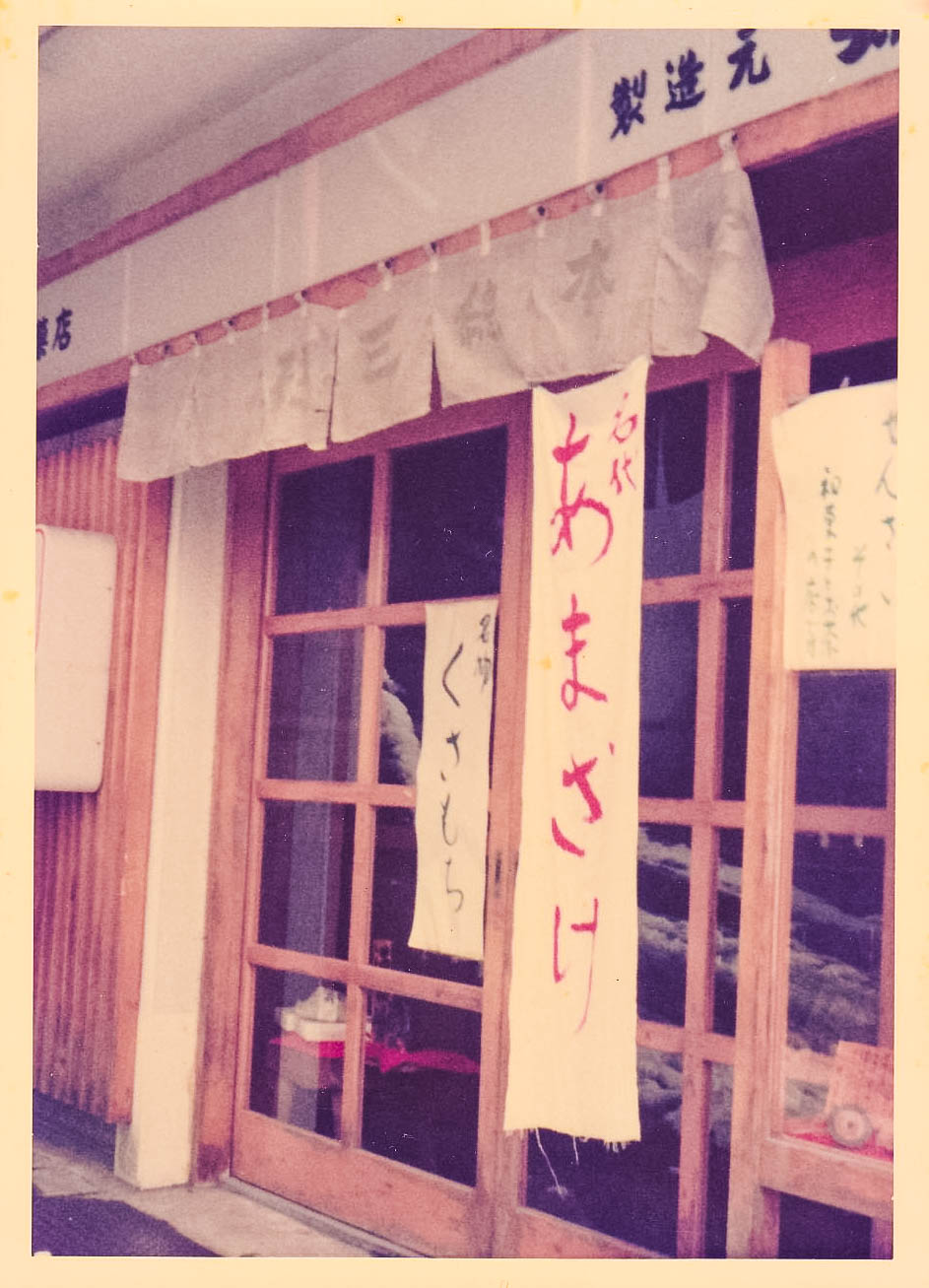 孫三総本家・花詩の歴史(C)孫三総本家・花詩Hakone Sweets