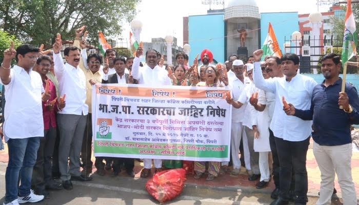 सरकारविरोधात काँग्रेसचे पिंपरीत 'गाजर' वाटप आंदोलन