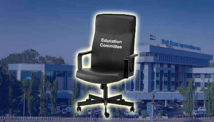 पिंपरी-चिंचवड महापालिकेत शिक्षण समिती गठीत करा ; आयुक्तांचे आदेश