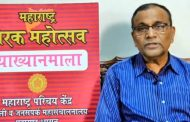 महाराष्ट्राच्या अस्मितेची व्याप्ती जगाच्या सुख-दुःखाशी एकरूप होणारी: ज्येष्ठ विचारवंत डॉ.सदानंद मोरे