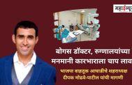 बोगस डॉक्टर, रुग्णालयांच्या मनमानी कारभाराला चाप लावा!