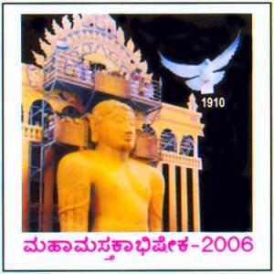 Mahamasthakabhisheka - 2006 Logo