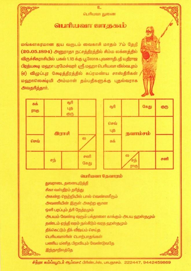 Periyava_Horoscope