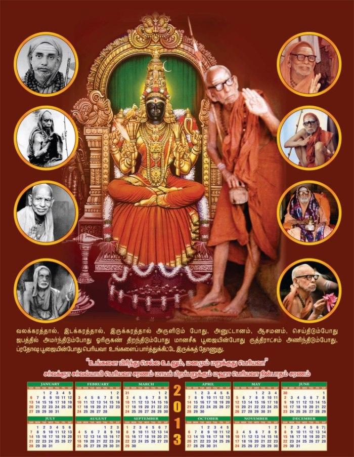 Periyava_2013_calendar