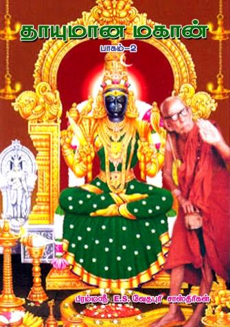 Thayumana Mahan part 2
