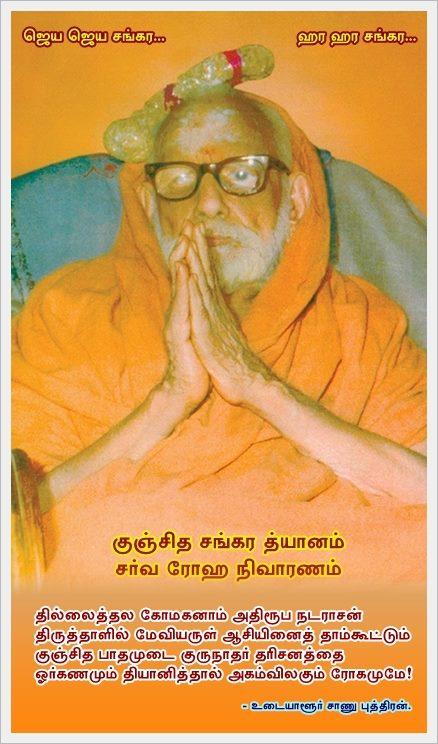 Periyava_Kunjithapatham