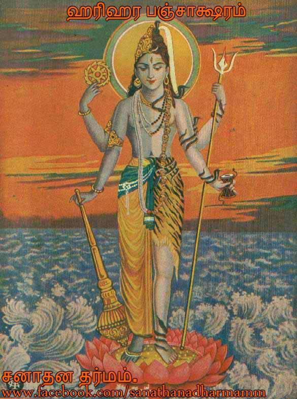 Harihara_Panchakshareem