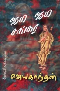 Book Tamil Jaya jaya sankara-195x311_0
