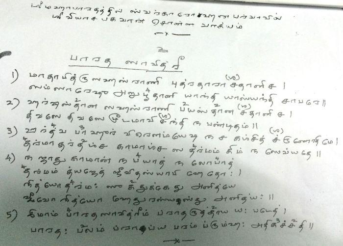 Bharatha_Savithri_2