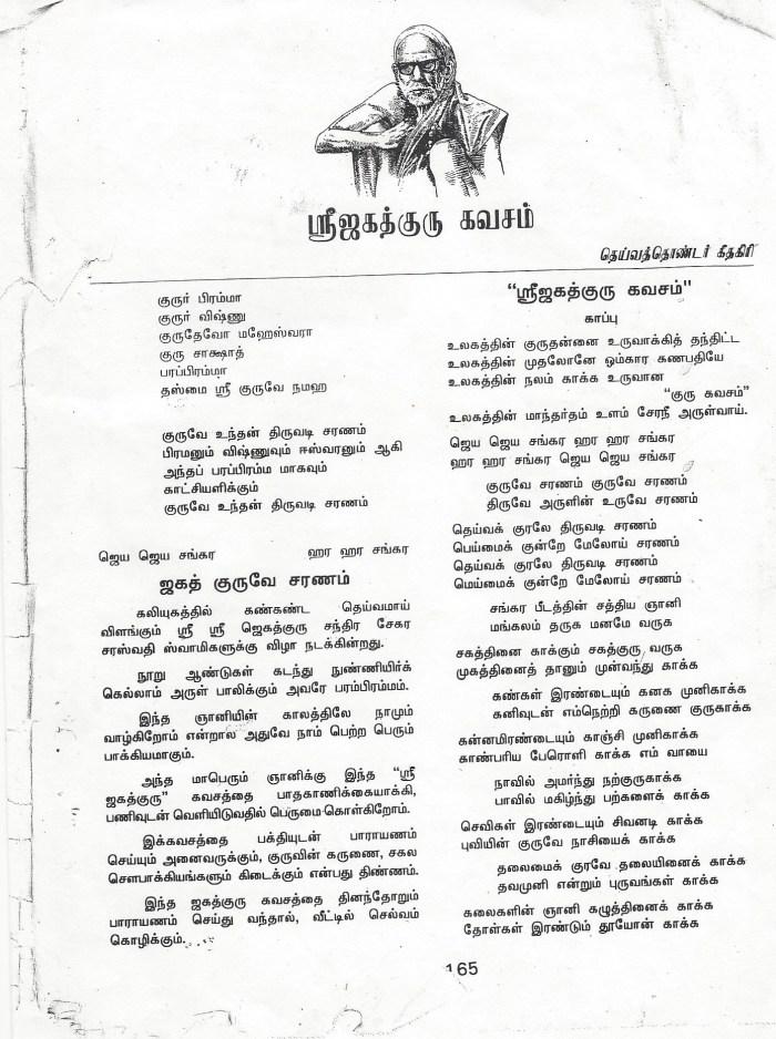 Jagadguru kavacham1