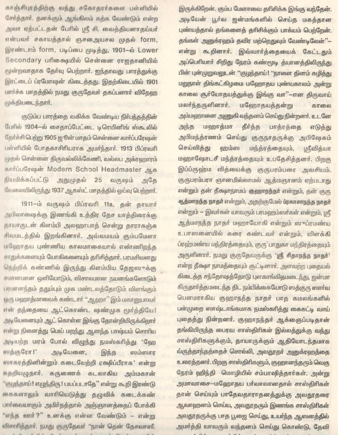 Sri_Chidanandhar2