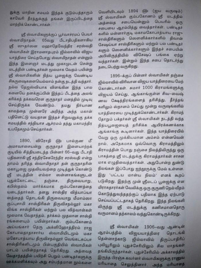 Kalavai_Periyava_Charithram2