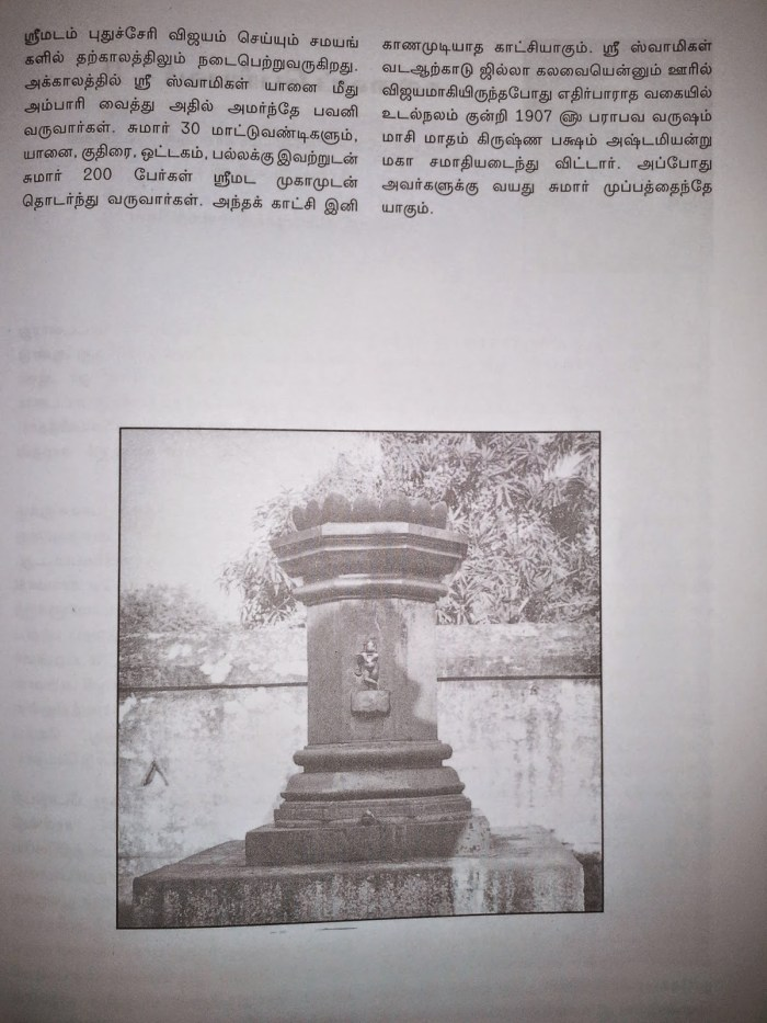 Kalavai_Periyava_Charithram3