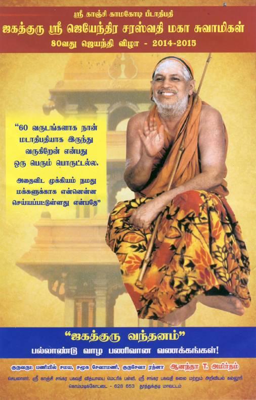 Pudhu_periyava_message